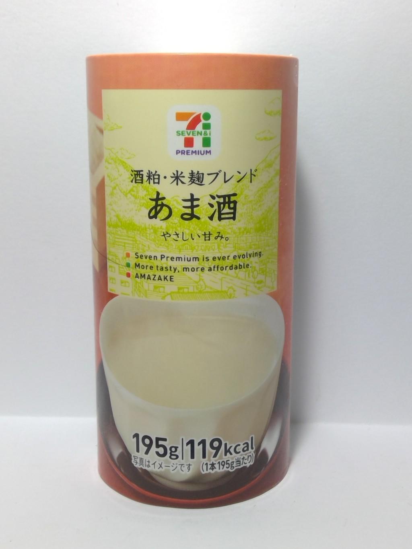 セブンイレブン甘酒缶