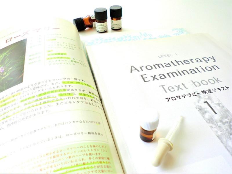 アロマテラピー検定書籍