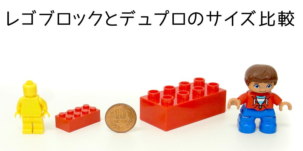 レゴブロックサイズの比較