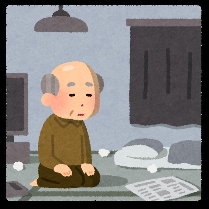 独居生活のおじいちゃん